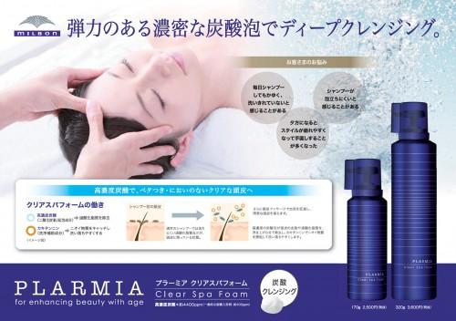 plarmia-pop3-e1435716559414